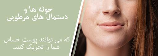 نکاتی مهم برای مراقبت از پوست های حساس