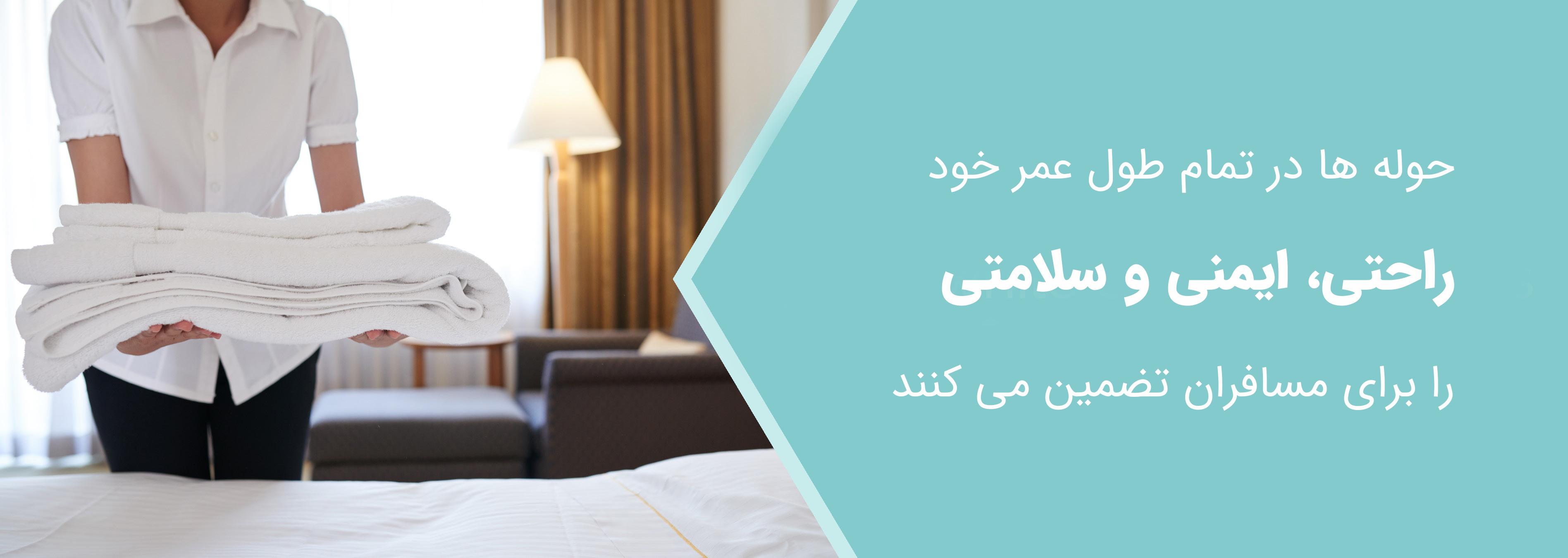 راحتی،ایمنی، سلامت مسافران هتلها