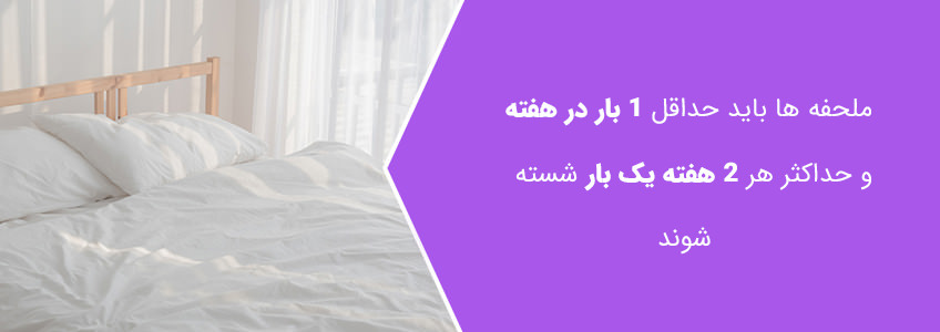ملحفه های تخت خواب را چگونه می شویید